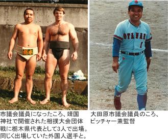 相撲と野球