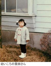 幼いころの築田さん