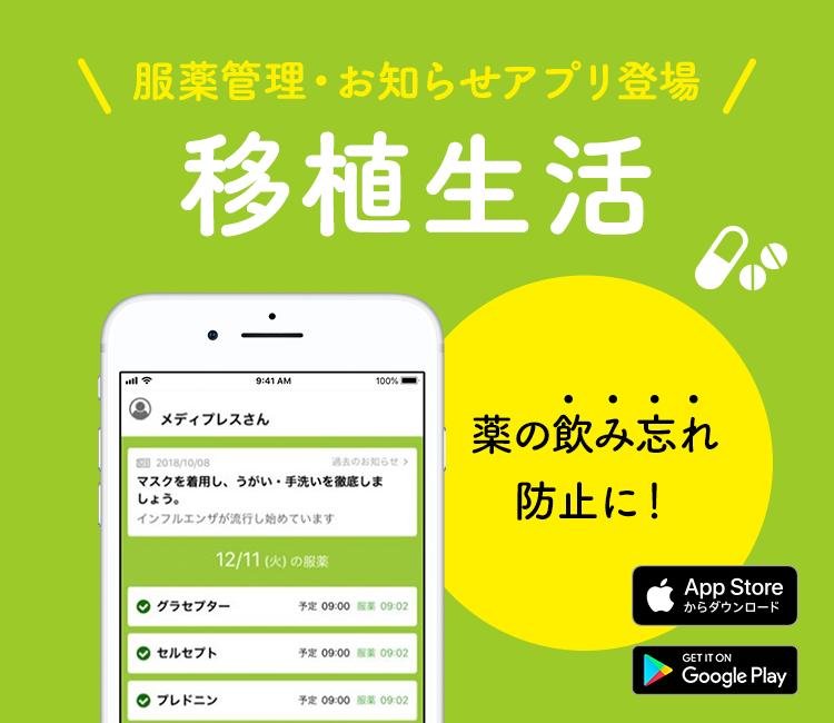 服薬管理・お知らせアプリ 移植生活