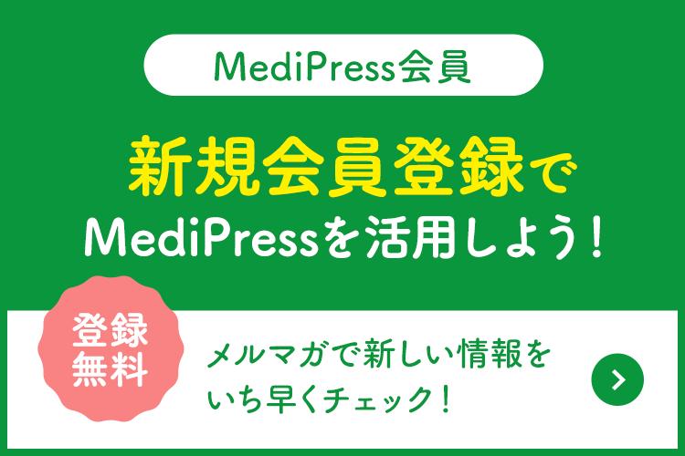 MediPress会員登録無料 新規会員登録でMediPressを活用しよう!
